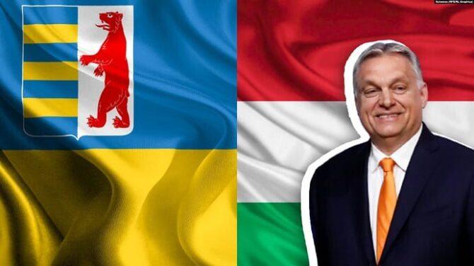 вплив Угорщини