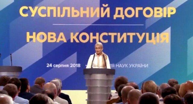 Тимошенко - новий суспільний договір