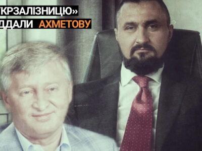 Ахметов і Камишін