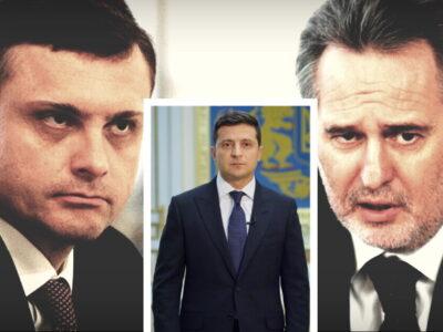 Зеленський, Льовочкін, Фірташ
