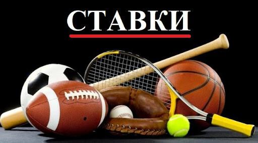 ставки на спорт